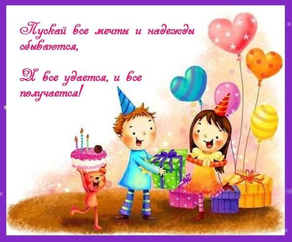 Поздравление с днем рождения 4 класс 16