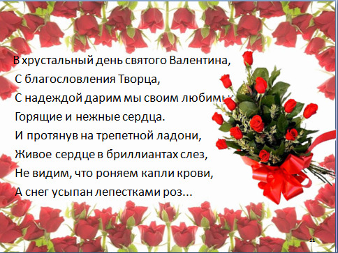 Поздравления учителю на святого валентина