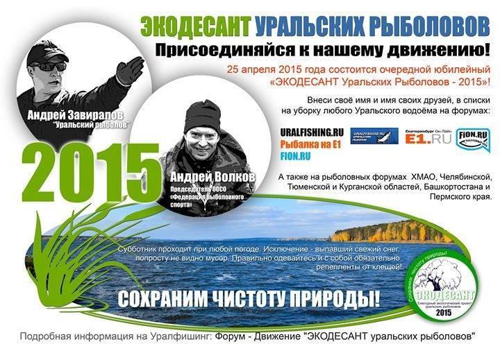 """Движение """"ЭкоДесантУральских Рыболовов"""" H-7"""