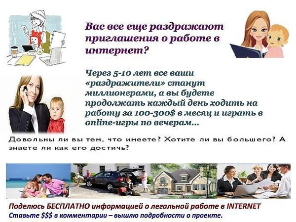 Приглашение заработать в интернете