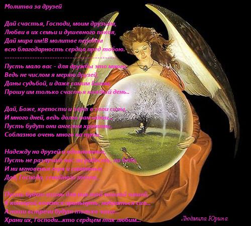 Пётр дынов чистота ума сердца и тела