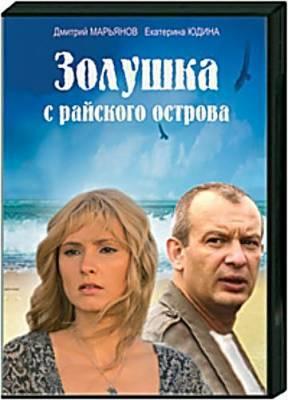 Летучая мышь (музыкальная комедия от оксаны байрак) (2004) - оксана байрак, валерий тишлер, александр копейкин