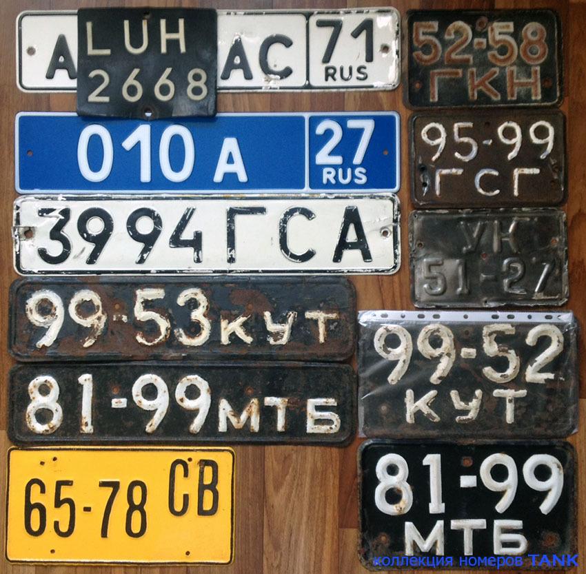 покупка авто с номерным знаком