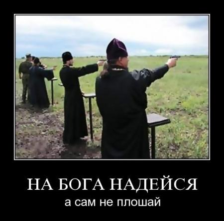 Папа Римский и патриарх Константинопольский призвали к миру в Украине - Цензор.НЕТ 503