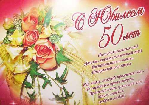 Поздравление с 50 летием сердечное женщине 22