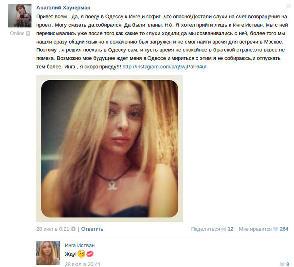 Анатолий Денеко (Хаузерман) мечтает о встрече с Ингой Истван