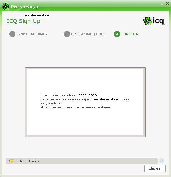 Как сделать ссылку на icq