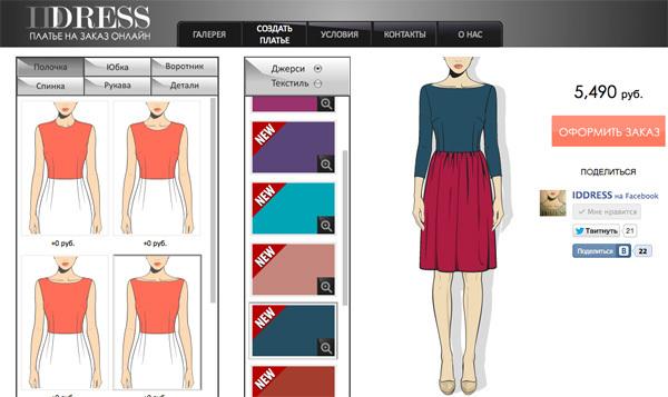 Как создать свое платье