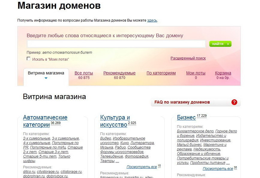 Магазин доменов