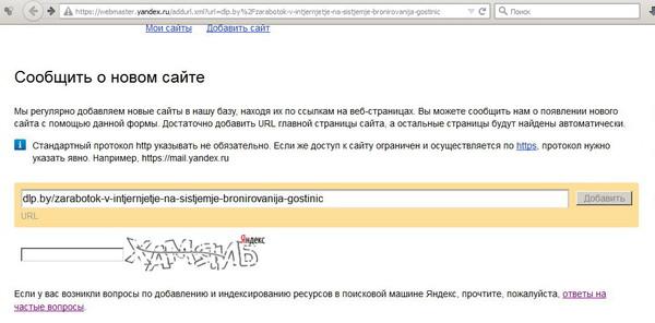 Как сделать быстрый доступ к сайтам в яндексе