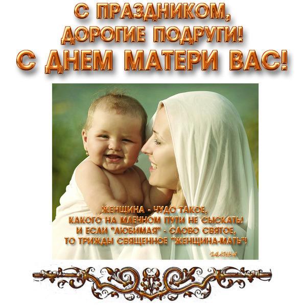Подруга милая, с днём матери тебя, я поздравляю пламенно, любя!