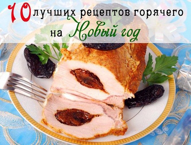 Рецепт горячего новый год фото