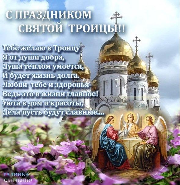 Поздравление пресвятой троицы