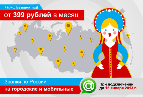 Сайте агента http agent mail ru phonecalls tariffs