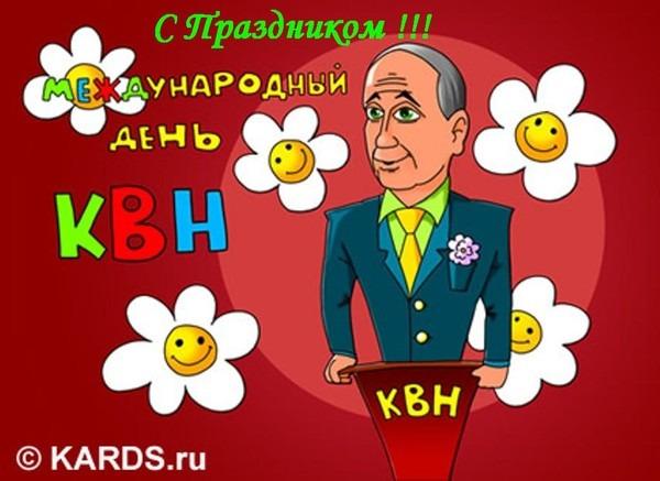 Квн поздравления день рождения