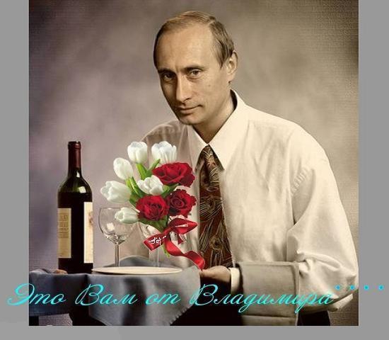 Поздравления с днем рождения девушке от путина
