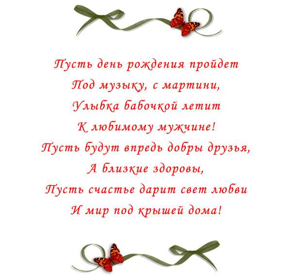 Поздравление с днем рожденья по-славянски