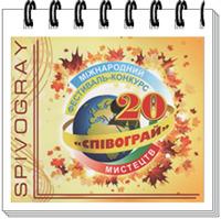 XXI Міжнародний фестиваль-конкурс мистецтв «Співограй» (м. Харків).