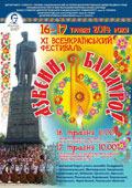 Всеукраїнський  фестиваль-конкурс «Дзвени, бандуро!» (м. Дніпропетровськ)
