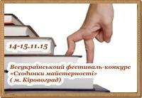 Всеукраїнський фестиваль-конкурс «Сходинки майстерності»  ( м. Кіровоград)