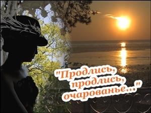 """Вечер вокальной музыки """"Продлись, продлись, очарованье..."""""""