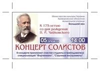 Концерт солистов к 175-летию со дня рождения П.И.Чайковского.