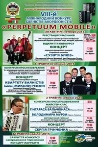 VIII Міжнародний конкурс баяністів-акордеоністів «PERPETUUM MOBILE» (м. Дрогобич)