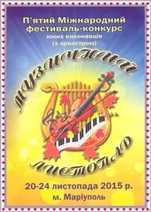 V міжнародний фестиваль-конкурс юних виконавців (оркестром) «Музичний листопад» (м. Маріуполь)