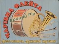 Заключительный концерт регионального фестиваля исполнителей на духовых и ударных инструментах «Волшебная флейта»