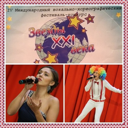 IV міжнародний  вокально-хореографічний  фестиваль-конкурс  «Зірки XXI  століття» (м. Дніпропетровськ 2014 р.)