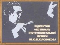Скрипичный мастер-класс и концерт учеников преподавателя Львовской специализированной музыкальной школы М.А. Футорской-Гереги.