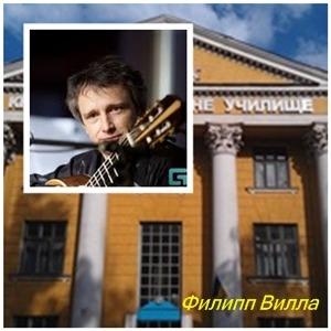 Встреча с современным французским гитаристом, тончайшим музыкантом, виртуозом – Филиппом Вилла.
