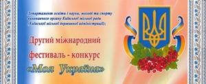 ХII Всеукраїнський фестиваль «Наддніпрянські пасхальні піснеспіви».(м. Дніпропетровськ)