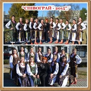 XX Міжнародний фестиваль-конкурс мистецтв «Співограй» (м. Харків).