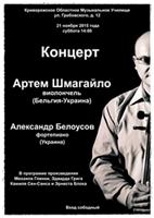 Концерт Артёма Шмагайло (виолончель).