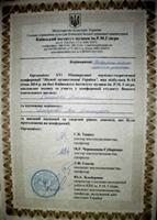 XVI Міжнародна науково-практична конференція «Молоді музикознавці України» (Київський інститут музики імені Р. М. Глієра )