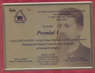 ІІ Міжнародний конкурс хорових коллективів імені Гаврііла Музическу (Румунія) м. Ясси