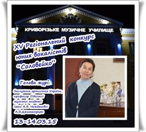 XV Регіональний конкурс юних вокалістів «Соловейко»-2015