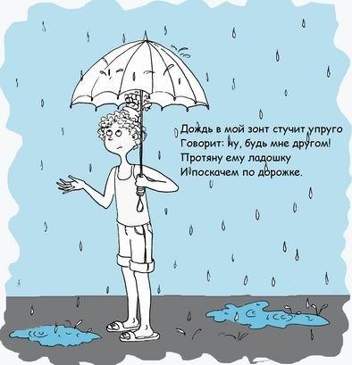 Стих поздравление с зонтиком