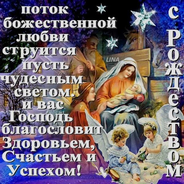 Поздравление с рождеством христовым родным