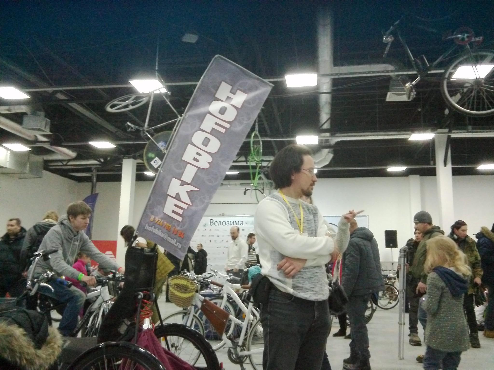Hof, мастерская hofobike на велозиме 2014
