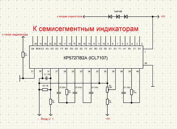 Схема вольтметра: