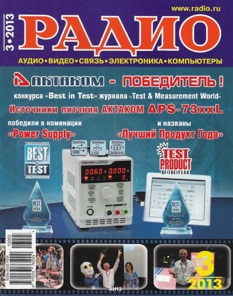 Новый журнал РАДИО №3 2013 год