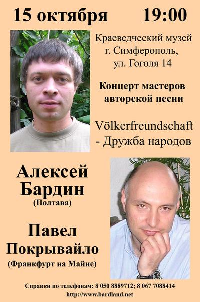 Симферополь, концерт мастеров авторской жизни
