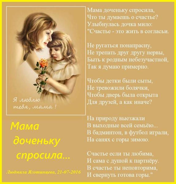 Стих маме родившей дочку