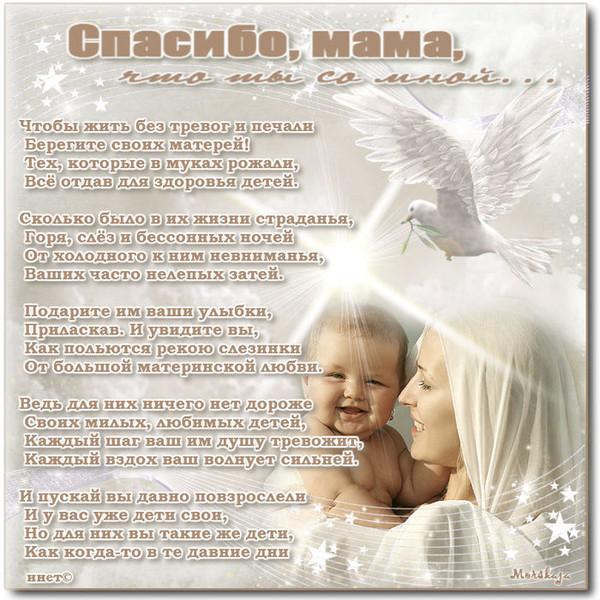 Поздравление маме от дочери трогательные своими словами