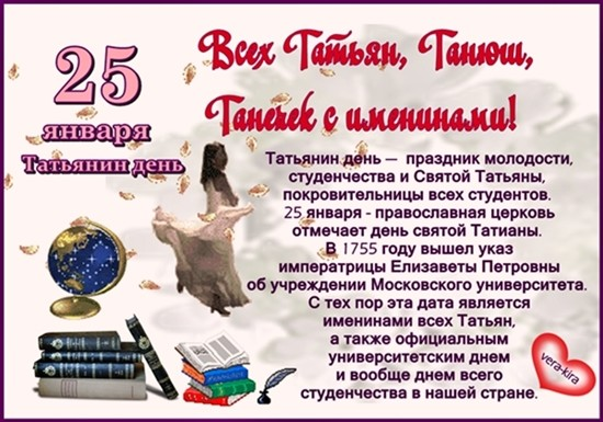 Поздравления на день татьян и студентов