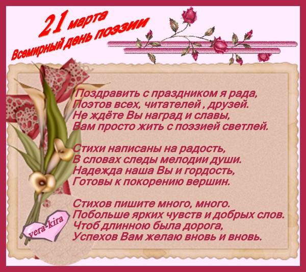 Поэтическое поздравление с днем рожденья