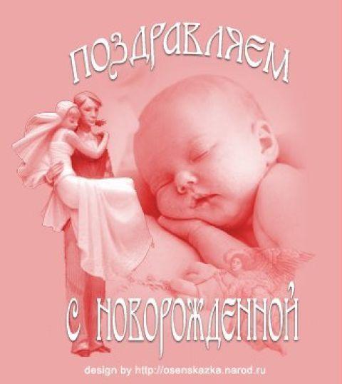 Поздравления с рождением племянницы новорожденной 88