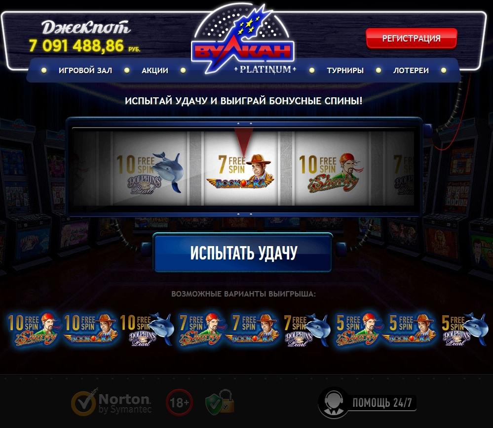 Игровой клуб Вулкан - играть в казино онлайн